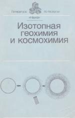 Изотопная геохимия и космохимия