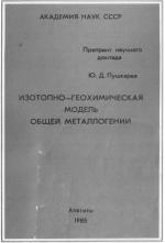 Изотопно-геохимическая модель общей металлогении