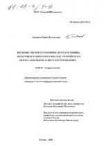 Изучение эколого-геохимического состояния подземных и поверхностных вод Уренгойского нефтегазоконденсатного месторождения