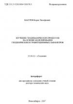 Изучение геодинамических процессов на основе моделирования геодезических и гравитационных параметров