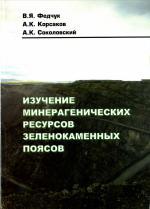 Изучение минерагенических ресурсов зеленокаменных поясов