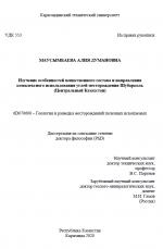 Изучение особенностей вещественного состава и направления комплексного использования углей месторождения Шубарколь (Центральный Казахстан)