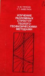 Изучение разломных структур геолого-геофизическими методами