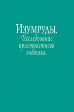 Изумруды. Иллюстрированная энциклопедия