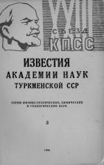 Известия Академии наук Туркменской ССР. Выпуск 3