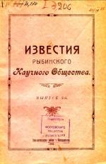 Известия Рыбинского Научного Общества