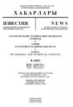 Известия. Серия геологии и технических наук