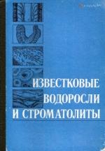 Известковые водоросли и строматолиты. Систематика, биостратиграфия, фациальный анализ. Сборник научных трудов