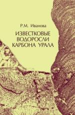 Известковые водоросли карбона Урала