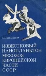 Известковый нанопланктон мезозоя европейской части СССР
