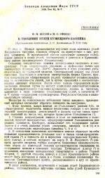 К геохимии углей Кузнецкого бассейна