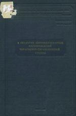 К геологии серноколчеданных месторождений Чирагидзор-Тоганалинской группы