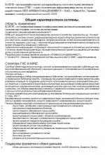 K-MINE - программный комплекс для маркшейдеров, геологов и горных инженеров