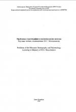К палеогеографии Северо-Востока Русской платформы и Баренцева моря в ранне-среднеюрское время