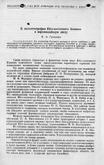 К палеогеографии Юго-Восточного Кавказа в верхнеальбскую эпоху