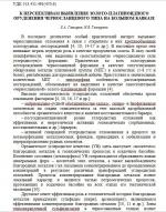 К перспективе выявления золото-платиноидного оруденения черносланцевого типа на Большом Кавказе