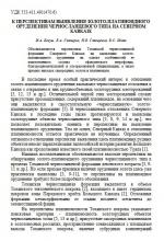 К перспективе выявления золото-платиноидного оруденения черносланцевого типа на Северном Кавказе