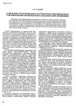 К проблеме геологического и структурно-тектонического районирования Архангельской алмазоносной провинции
