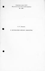 К систематике юрских Ammonitida