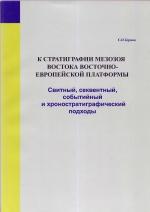 К стратиграфии мезозоя Восточно-Европейской платформы. Свитный, секвентный, событийный и хроностратиграфический подходы