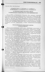 К стратиграфии верхнего мела Ульяновского Поволжья по формаминиферам