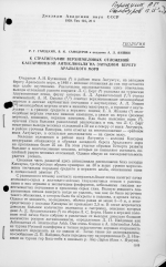 К стратиграфии верхнемеловых отложений Кассарминской антиклинали на западном берегу Аральского моря
