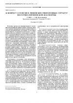 К вопросу о генезисе рифейских рифтогенных структур Восточно-Европейской платформы. Доклады академии наук.