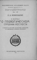 К вопросу о геологическом строении местности в области Курской магнитной аномалии и о возможных причинах последней