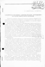 К вопросу о границе баррем-аптских отложений в районе широтного Приобья
