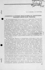 К вопросу о границе мела и юры на территории Западно-Сибирской равнины
