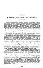 К вопросу о мезокайнозойских структурах Бурятии