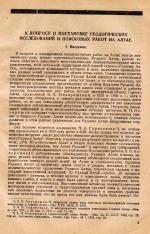 К вопросу о постановке геологических исследований и поисковых работ на Алтае