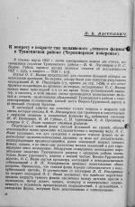 """К вопросу о возрасте так называемого """"темного флиша"""" в Туапсинском районе (Черноморское побережье)"""