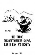 Как искать ископаемые угли