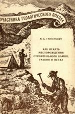 Как искать месторождения строительного камня, гравия и песка