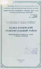 Калба-Нарымский редкометальный район (перспективные площади на олово и редкие металлы)
