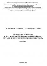 Кальцитовые ониксы и другие гидротермалиты и флюидолиты Торгашинского месторождения известняка