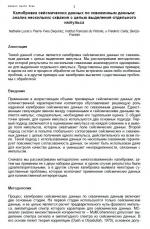 Калибровка сейсмических данных по скважинным данным: анализ нескольких скважин с целью выделения отдельного импульса