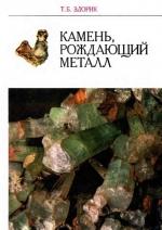 Камень, рождающий металл. Книга для учащихся