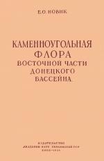 Каменноугольная флора восточной части Донецкого бассейна