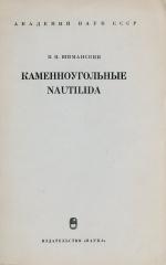 Каменноугольные Nautilida