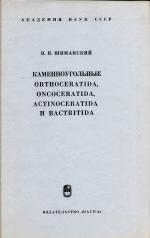 Труды Палеонтологического института. Том 117. Каменноугольные Orthoceratida, Oncoceratida, Actinoceratida и Bactritida
