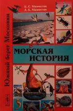 Каменные страницы. Морская история