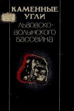 Каменные угли Львовско-Волынского бассейна
