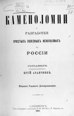 Каменоломни и разработки простых полезных ископаемых в России