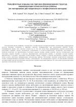 Камуфлетные взрывы как причина формирования структур,  индицирующих алмазоносные районы   (по материалам дистанционных и геофизических методов)