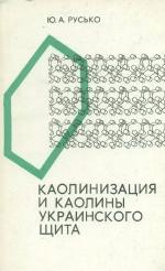 Каолинизация и каолины Украинского щита