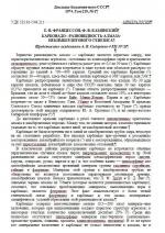 Карбанадо - разновидность альмаза некемберлитового генезиса