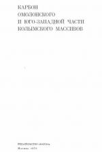 Карбон Омолонского и юго-западной части Колымского массивов