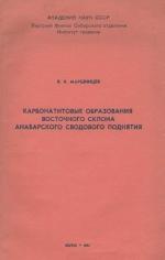 Карбонатитовые образования восточного склона Анабарского сводового поднятия